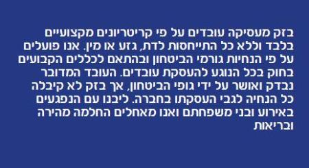 הודעת בזק על מדיניות העסקת עובדים, בעקבות פיגוע רצחני שביצע עובד החברה עלאא אבו ג'מאל