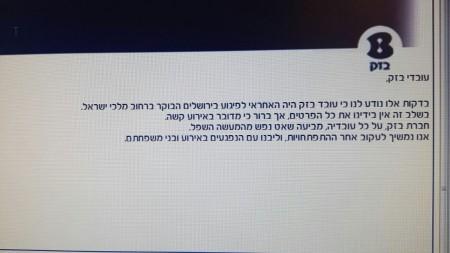 הודעת בזק לעובדיה על הפיגוע הרצחני שביצע עובד החברה, עלאא אבו ג'מאל. פורסם על ידי אלי_סקופר ברוטר.נט