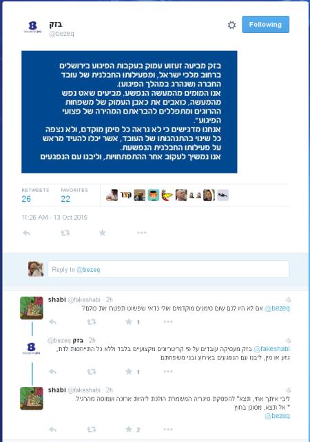בזק ושבי מתווכחים בטוויטר על המפגע עובד בזק