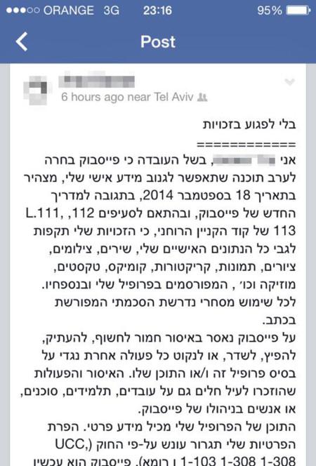 הודעה משפטית של משתמש פייסבוק, 9.2014
