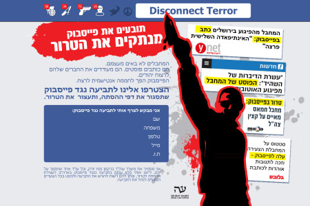 """קמפיין """"תובעים את פייסבוק - מנתקים את הטרור"""" של ארגון """"שורת הדין"""""""