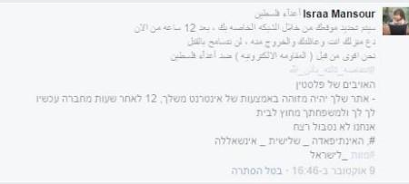 איום עילג שנשלח אל הלל גרשוני בפייסבוק