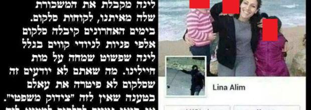 """קריאה של דף הפייסבוק """"מבצע צוק איתן העמוד הרישמי"""" להחרים את סלקום בגלל הבעת שמחה של העובדת לינה עאלם על מות חיילים במבצע צוק איתן"""