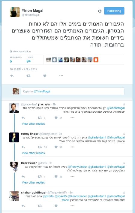 דיון טוויטר על גיבורים בין ינון מגל, גלעד ארדן, רוני לינדר, דרור פויר ושחר גולדפינגר