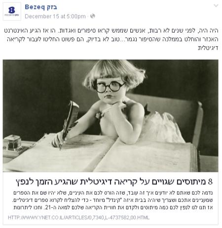 הפניה מהפייסבוק של בזק לכתבה בוויינט על ספרים דיגיטליים