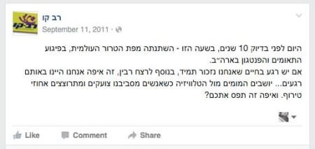 פוסט על פיגועי 11 בספטמבר, בפייסבוק הלא-רשמי של רב קו