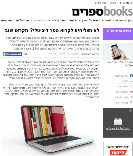 כתבה לא חתומה בוויינט לקידום ספרים דיגיטליים