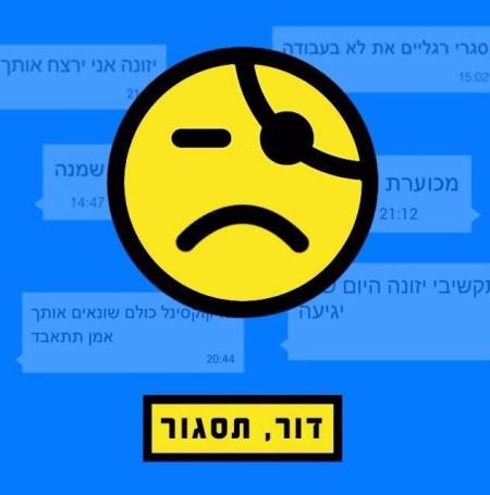 """""""דור, תסגור"""", קמפיין של צינור לילה נגד אפליקציית בליינדספוט"""