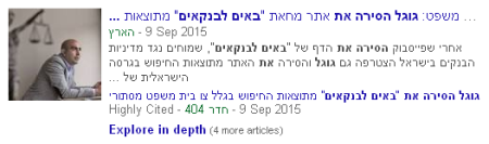 "חדר 404 ""highly cited"" בגוגל ניוז"