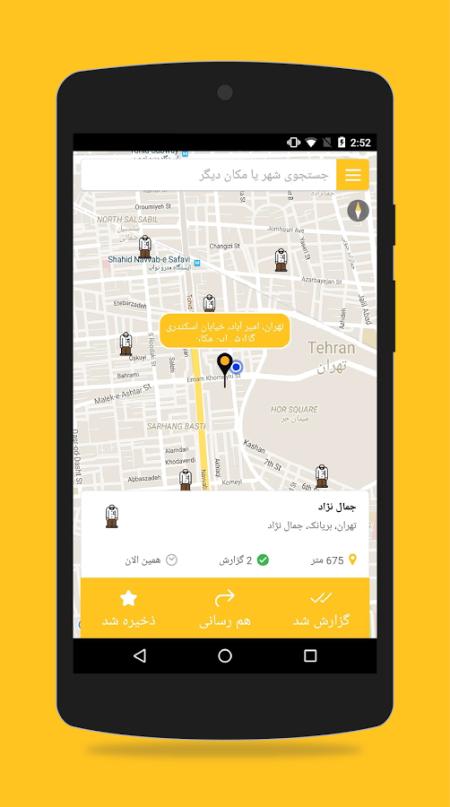 גרשאד, אפליקצית ביזור קהל להתחמקות ממשטרת הצניעות של איראן