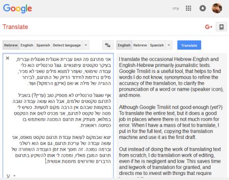 תרגום עברית-אנגלית בגוגל טרנסלייט