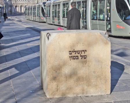 הרכבת הקלה בירושלים. צילום: זאב ברקן (cc-by)