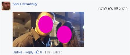 """הפוסט של ירדן בפייסבוק של """"אגודת המעצבים הגרפיים"""""""