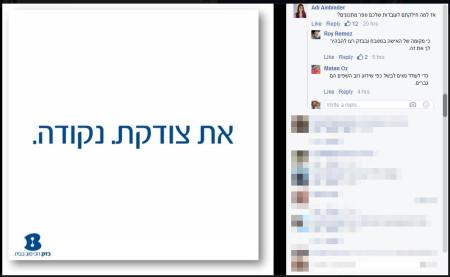 בזק מתעלמת בפייסבוקה משאלה על חלוקת ספרי בישול ביום האישה. 3.2016