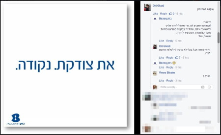 אורי גבעתי מתווכחת עם בזק בפייסבוק ביום האישה, 3.2016