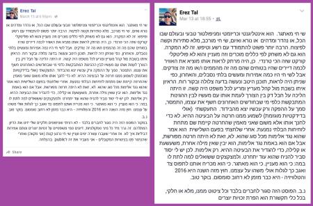 סטטוס הפייסבוק של ארז טל עם אזהרת זכויות היוצרים (מימין) ואחרי הסרתה בעריכה (משמאל)