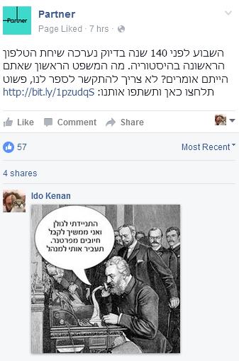 תגובה של עידו קינן לפוסט של פרטנר בפייסבוק