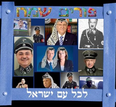 """פוליטיקאים במדי נאצים במם """"פורים שמח לכל עם ישראל"""" של עמיר שיבי, 22.3.2016"""