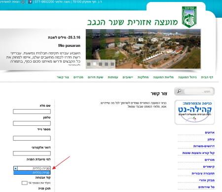 בעיית שימושיות באתר מועצה אזורית שער הנגב. סימון על צילומסך של האתר