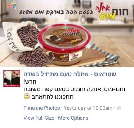 חום-מוס, חומוס בטעם קפה במרקם מוס, מתיחת 1 באפריל 2016 של סלטי אחלה של שטראוס