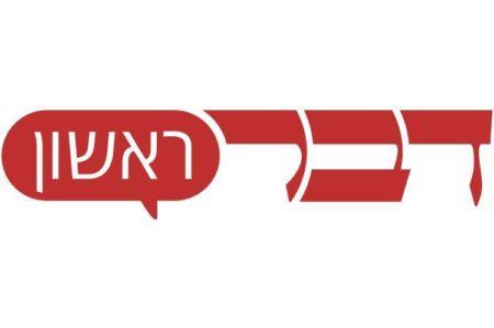 """לוגו העיתון המקוון """"דבר ראשון"""", שתוכנן לצאת לאור ב-2016 אך בוטל"""