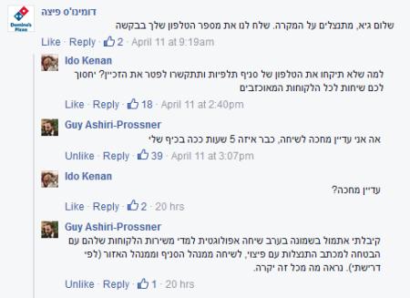 תשובה בפייסבוק של דומינו'ס פיצה לתלונה של גיא עשירי-פרוסנר. צילומסך מהפייסבוק של עשירי-פרוסנר