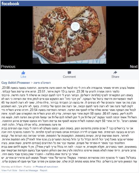 תלונה בפייסבוק של גיא עשירי-פרוסנר על פיצה מחורבשת שקיבל מפיצה דומינו'ס. צילומסך מהפייסבוק של עשירי-פרוסנר