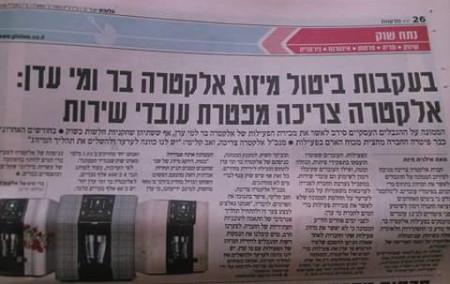 """כותרת בגלובס: """"אלקטרה צריכה מפטרת עובדי שירות"""""""
