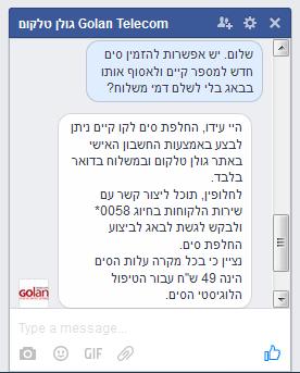 שיחה עם שירות לקוחות בפייסבוק של גולן טלקום