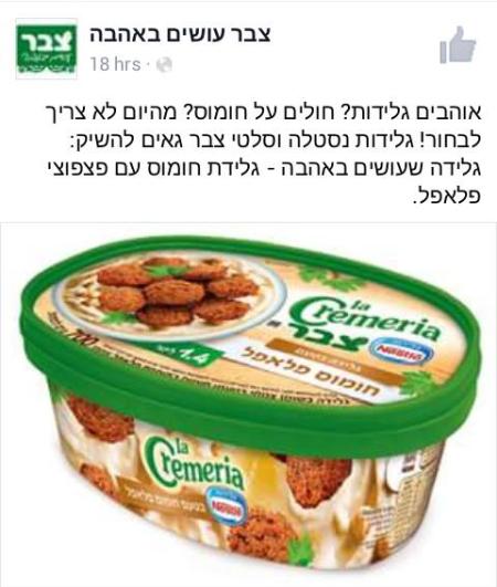 גלידת חומוס פלאפל, מתיחת 1 באפריל 2016 של צבר