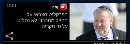 """נרג מדווחים על הפצ""""ר ושמים תמונה של היועמ""""ש, אביחי מנדלבליט"""