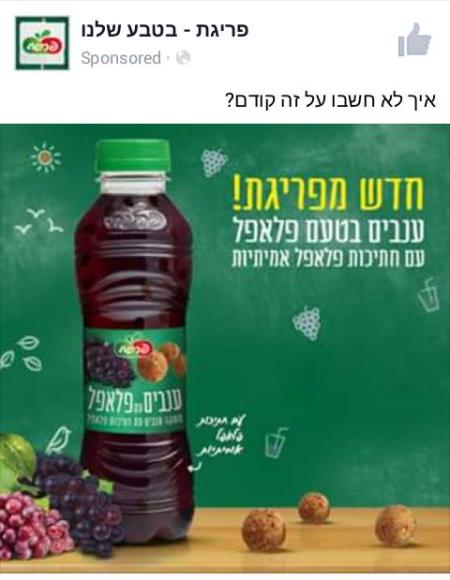 משקה ענבים בטעם פלאפל, מתיחת 1 באפריל 2016 של פריגת