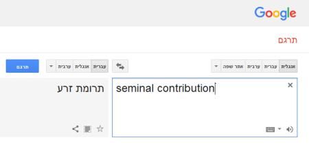 """seminal contribution"", תרגום אנגלית-עברית בגוגל תרגום"