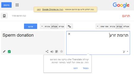 """""""תרומת זרע"""", תרגום עברית-אנגלית בגוגל תרגום"""
