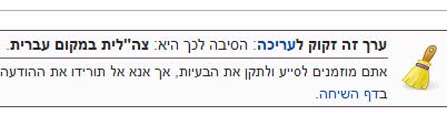 """הערה בוויקיפדיה: """"ערך זה זקוק לעריכה: הסיבה לכך היא: צה""""לית במקום עברית"""""""