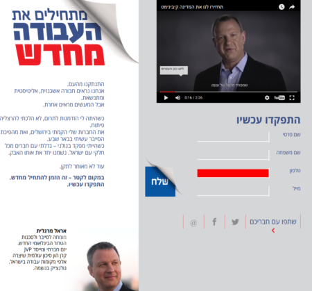 "אתר newlabor.co.il של ח""כ אראל מרגלית, 2.5.2016"