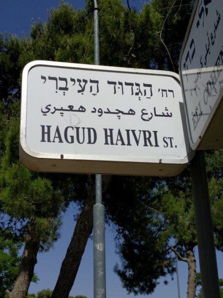 """שלט הרחוב """"הגדוד העברי"""" בירושלים. צילום: הקוטר @pro_kooter"""