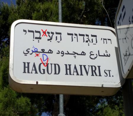 """שלט הרחוב """"הגדוד העברי"""" בירושלים, מתוקן. צילום: הקוטר @pro_kooter; עיבוד: חדר 404"""