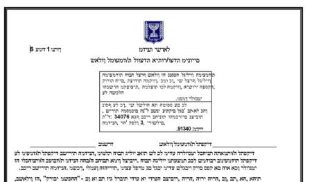 עברית הפוכה אחרי המרה ב- zamzar.com של טופס PDF להגשת מועמדות לתפקיד נציג ציבור במועצת הרשות הלאומית לחדשנות טכנולוגית