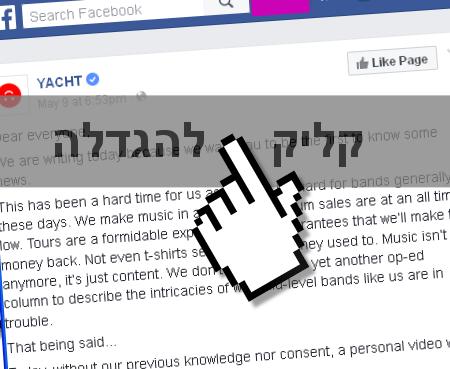 ההודעה של להקת YACHT על גניבת סרטון הסקס שלהם. קליק להודעה המלאה