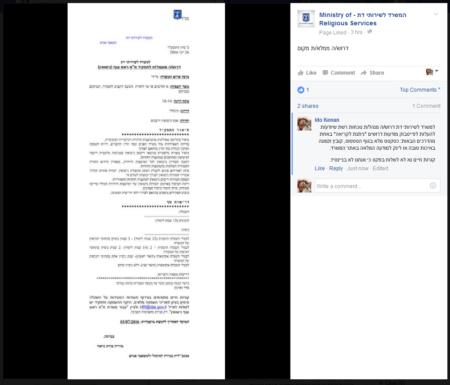 מודעת דרושים בלתי קריאה בפייסבוק של משרד הדתות