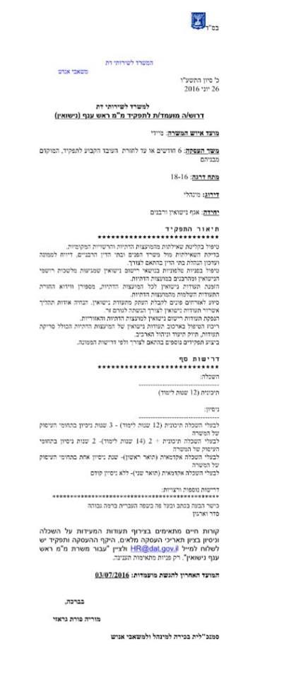 מודעת הדרושים הבלתי קריאה מהפוסט בפייסבוק של משרד הדתות