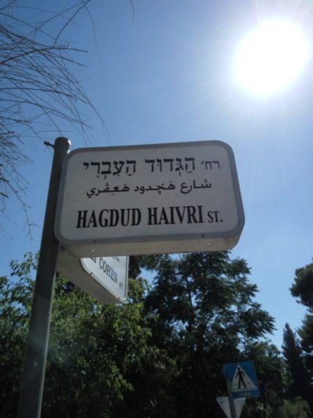 שלט של רחוב הגדוד העברי בירושלים. צילום: יאיר שלומי