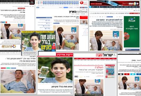 כתבות יחצניות בתקשורת העברית על אנשים שנפצעו בזמן ששיחקו במשחק הווידאו הסלולרי פוקימון גו