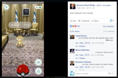 פוקימון גו במשכן הנשיא רובי ריבלין. צילומסך מהפייסבוק של ריבלין