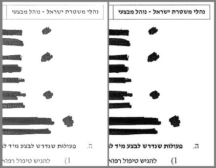קטע מושחר מנוהל פתיחה באש שמשטרת ישראל מסרה בעקבות עתירה של עדאללה. מימין: המסמך המקורי. משמאל: אחרי עיבוד גרפי. תמונה: חדר 404