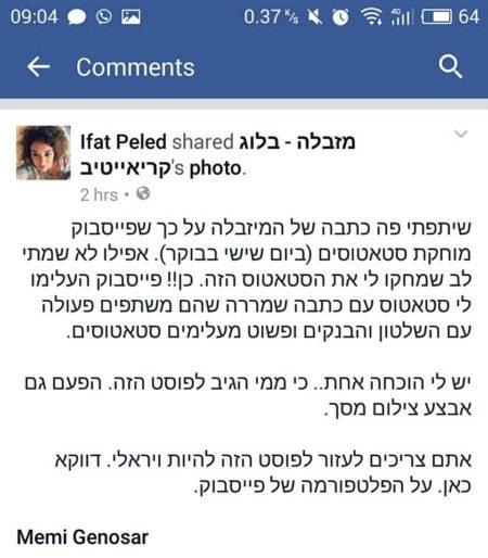 """יפעת פלד מדווחת שפייסבוק מחקו לה פוסט עם הכתבה ב""""מזבלה"""" נגד זמיר דחב""""ש ופייסבוק"""