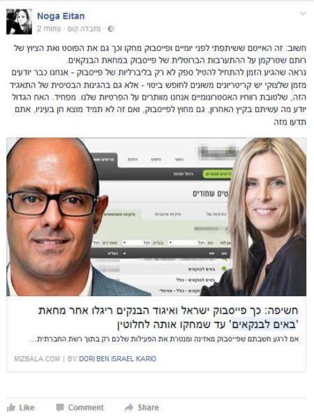 """נגה איתן מדווחת שפייסבוק מחקו לה פוסט עם הכתבה ב""""מזבלה"""" נגד זמיר דחב""""ש ופייסבוק"""