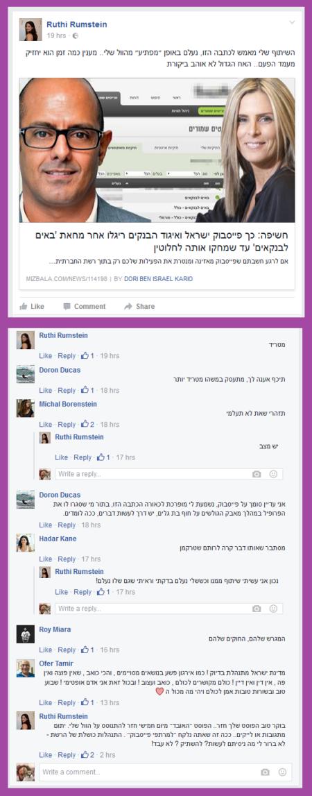 """פוסט בפייסבוק של רותי רומשטיין על היעלמות פוסט שבו שיתפה כתבה מ""""מזבלה"""" נגד זמיר דחב""""ש ופייסבוק"""