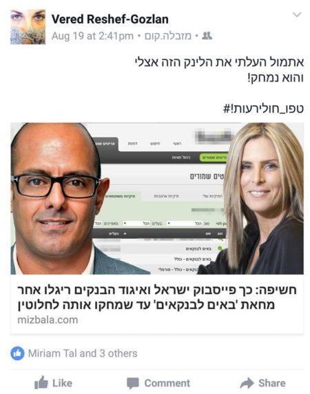 """ורד רשף-גוזלן מדווחת שפייסבוק מחקו לה פוסט עם הכתבה ב""""מזבלה"""" נגד זמיר דחב""""ש ופייסבוק"""